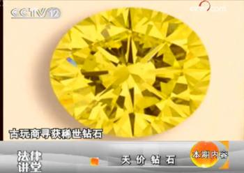 天价钻石失踪案